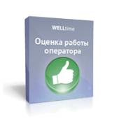 Оценка работы оператора WELLtime (модуль)...
