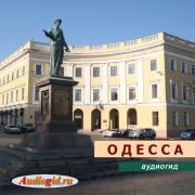 Аудиогид Одесса. Серия Украина