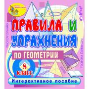Интерактивное пособие Правила и упражнения по геометрии. 8 к...