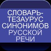 Словарь-тезаурус синонимов русской речи для Android Словарь-...