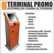 Terminal Promo 1.04