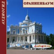 Ораниенбаум (Аудиогид) 1.0