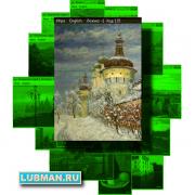 Золотое кольцо России Головоломка  №003, серии: Искусство сп...
