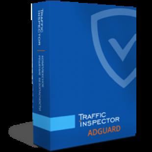 Adguard для Traffic Inspector Электронные лицензии