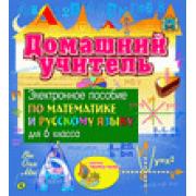 Электронное пособие для 6 класса Домашний учитель 2.3...