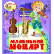 Интерактивный тренажёр Маленький Моцарт 2.0...