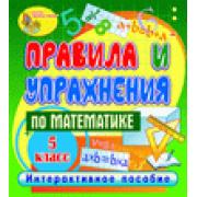 Правила и упражнения по математике. 5 класс 2.1...