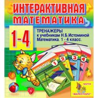 Интерактивная математика. Тренажёры для 1-4 классов к учебни...