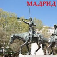 Мадрид (аудиогид Испания) 1.0