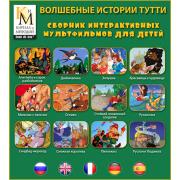 Волшебные истории Тутти (сборник интерактивных мультфильмов ...