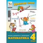 Уроки Кирилла и Мефодия. Математика. 4 класс Версия 2.1.7...