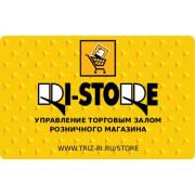 RI-STORE Управление торговым залом розничного магазина 2010....