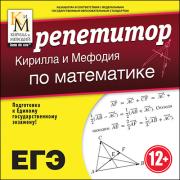 Репетитор Кирилла и Мефодия по математике Версия16.1.5...