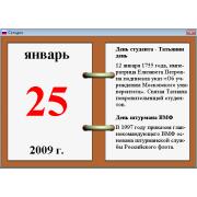 Праздники России 3.1