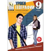 Уроки географии Кирилла и Мефодия. 9 класс Версия 2.1.6...