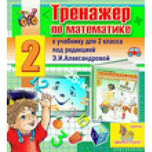 Интерактивный тренажер по математике для второго класса к учебнику Э.И.Александровой 2.2