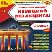 Профессор Хиггинс. Немецкий без акцента! 6.5 (интерфейсы рус...