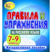Правила и упражнения по русскому языку. 7-9 классы 2.1...