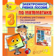 Электронное учебное пособие по математике для 3-го класса к ...