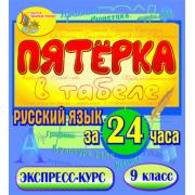 Пятёрка в табеле. Русский язык за 24 часа. 9 класс 2.1...