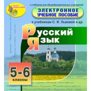 Электронное пособие по русскому языку для 5-6 классов к учеб...