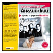 Интуитивный английский: уроки с Metallica...