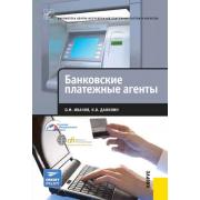 Банковские платежные агенты 1.0