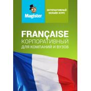 Интерактивный курс французского языка. Корпоративная версия...