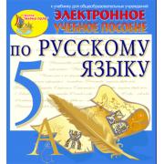 Электронное пособие по русскому языку  для 5 класса к учебни...