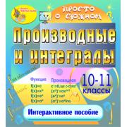 Мультимедийное учебное пособие Производные и интегралы 2.0...