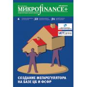 Микроfinance+ 2012 4(13)
