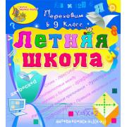 Электронное учебное пособие Летняя школа. Переходим в 9-й кл...