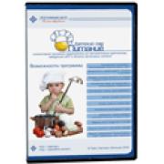 Детский сад: Питание 10.0.7 Локальная...