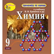 Интерактивный тренажёр по химии для 9 класса к учебнику В.В....