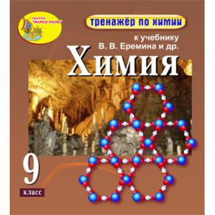 Интерактивный тренажёр по химии для 9 класса к учебнику В.В. Еремина и др. 2.0