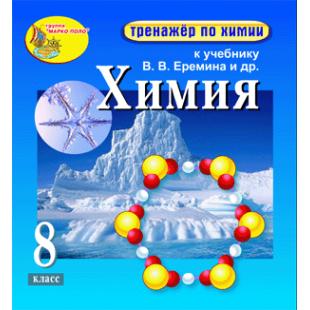 Интерактивный тренажёр по химии для 8 класса к учебнику В.В. Еремина и др. 2.0