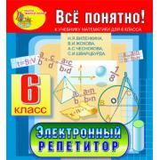 Электронный репетитор по математике для 6 класса к учебнику ...