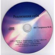 Электронное пособие Реализация себя CD...