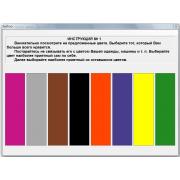 Цветовой Тест Люшера 2015