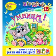 Игровой комплект Умница! 2.2