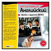 Интуитивный английский: уроки с The Beatles...