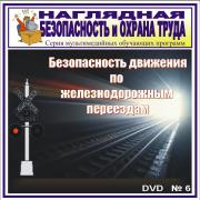Безопасность на железнодорожных переездах. НТБ-06...