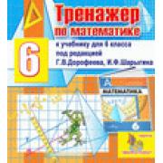 Электронное пособие по математике для 6 класса к учебнику Г....