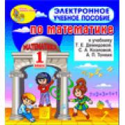 Электронное учебное пособие к учебнику математики Т.Е.Демидо...