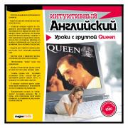Интуитивный английский: уроки с Queen...