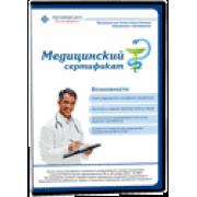 Медицинский сертификат 6.0.5 Локальная...