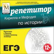 Репетитор Кирилла и Мефодия по истории Версия16.1.5...