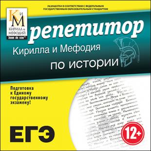 Репетитор Кирилла и Мефодия по истории Версия16.1.5