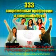 333 современные профессии и специальности. 111 информационны...
