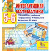 Электронное пособие по математике для 5-6 классов к учебника...